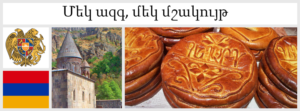 Armenian Header Bread